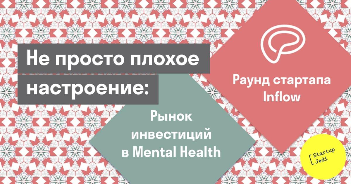 Не просто плохое настроение: рынок инвестиций в Mental Health и раунд стартапа Inflow