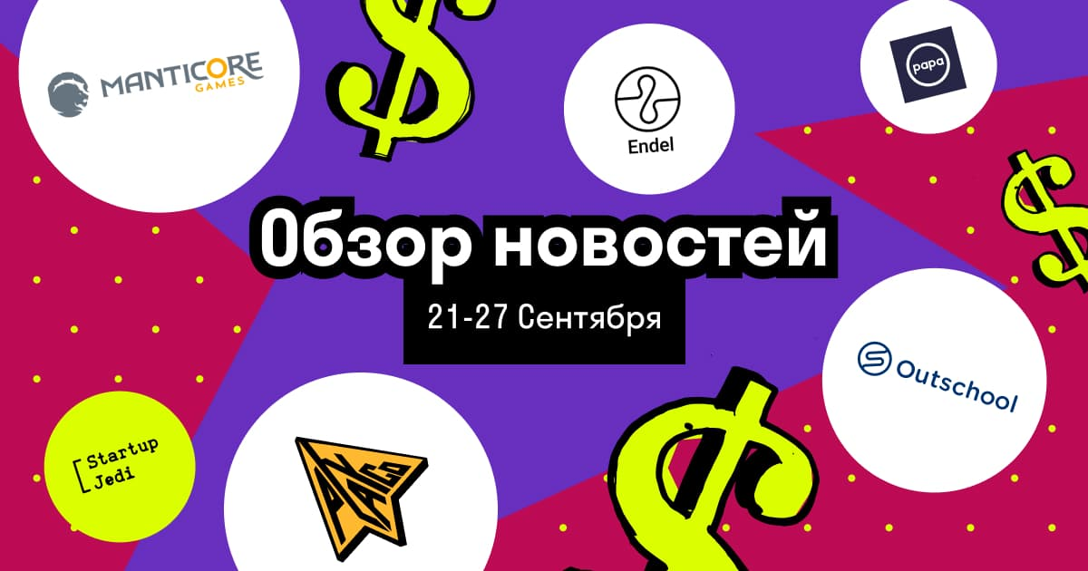 Стартапы Outschool, Playco, Papa и Manticore Games