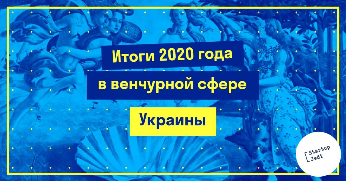 venture_of_ukraine2020