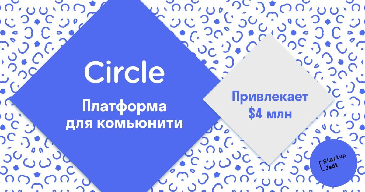 Circle_4m_seedround