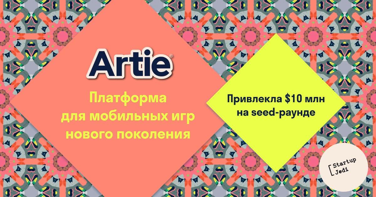 artie_seedround_ru