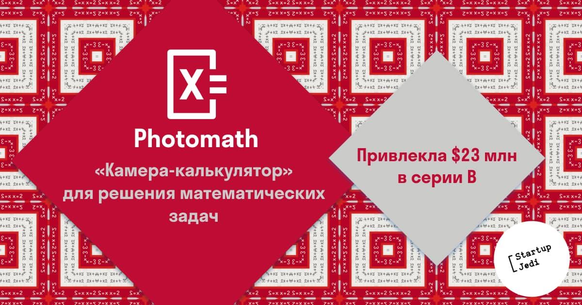 photomath_seriesb_ru