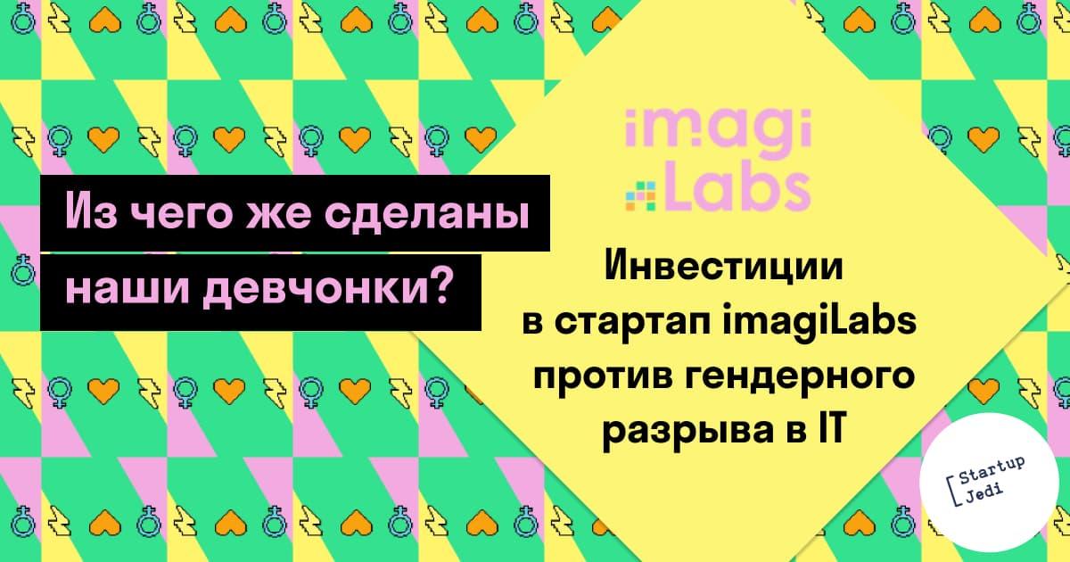 Из чего же сделаны наши девчонки? Инвестиции в стартап imagiLabs против гендерного разрыва в IT