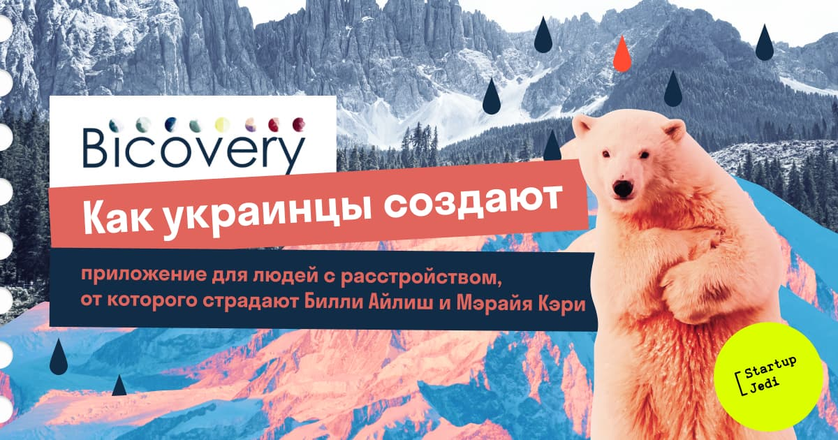 biscovery_rus