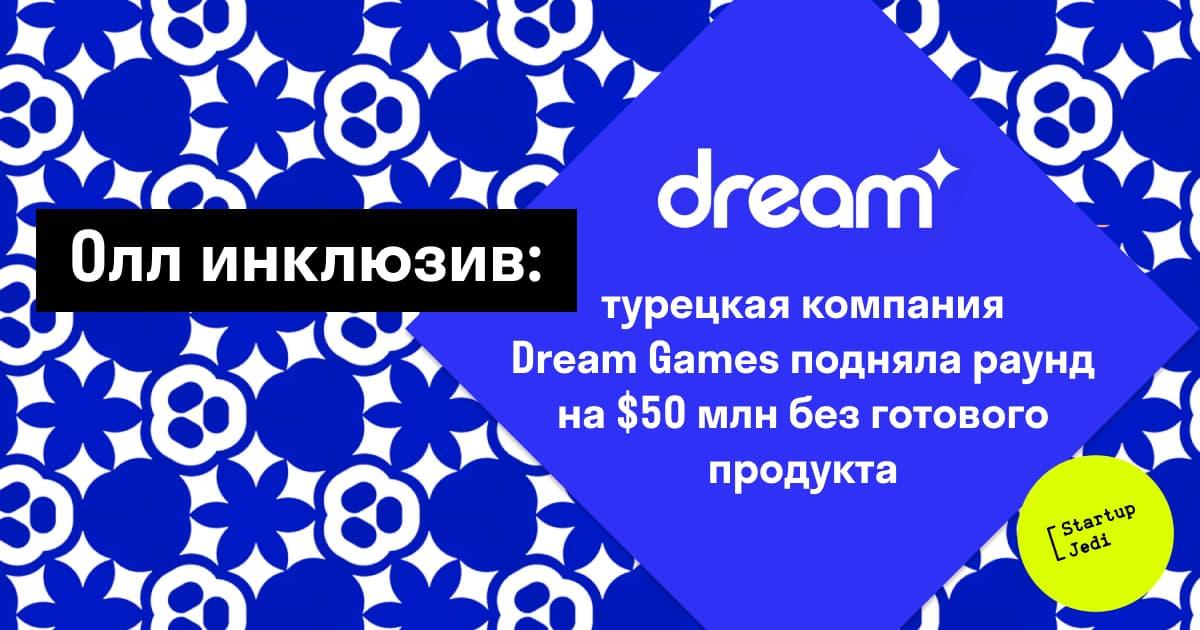 турецкая компания Dream Games подняла раунд на $50 млн без готового продукта