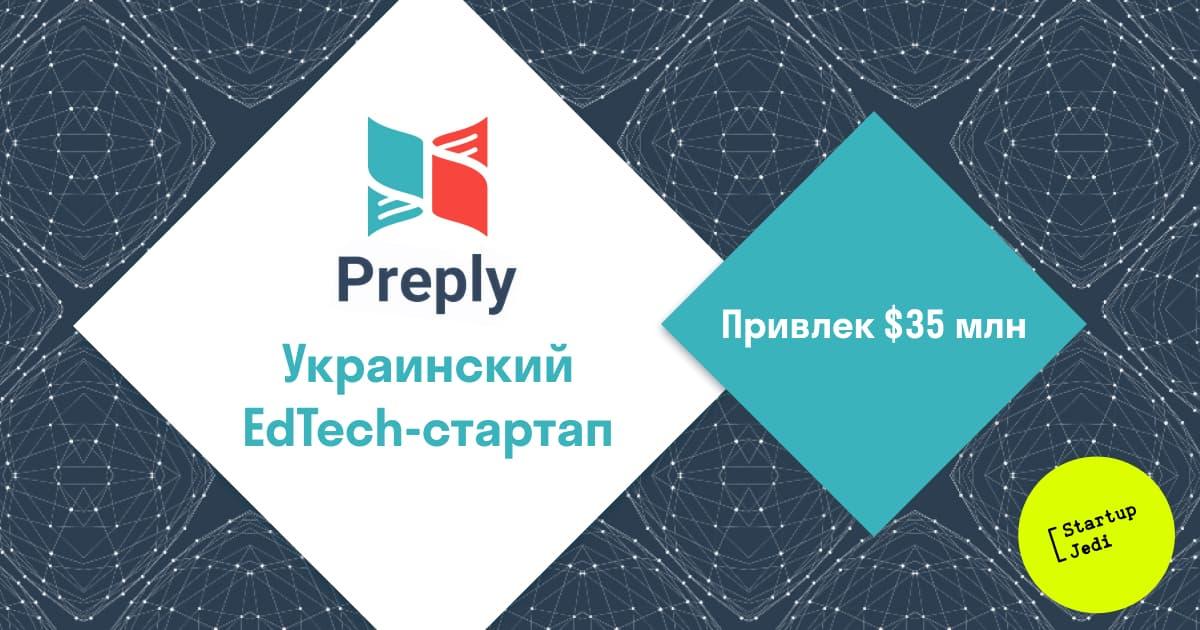 preply_raises_35M_rus