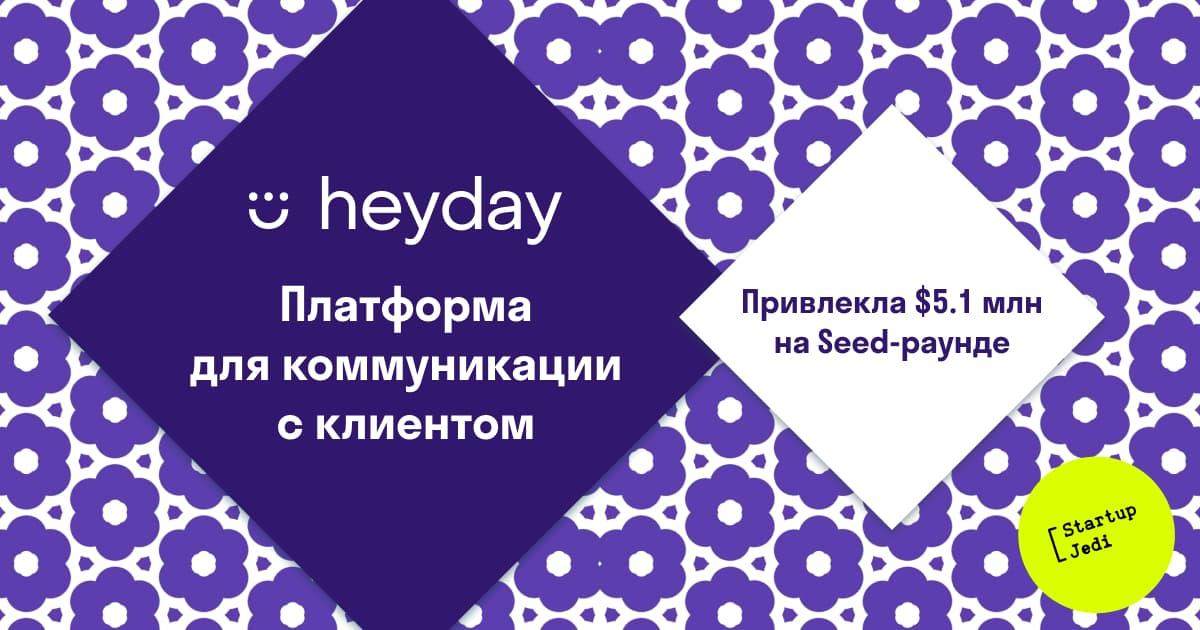heyday_news_ru