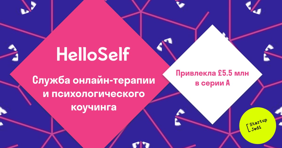 HelloSelf_rus