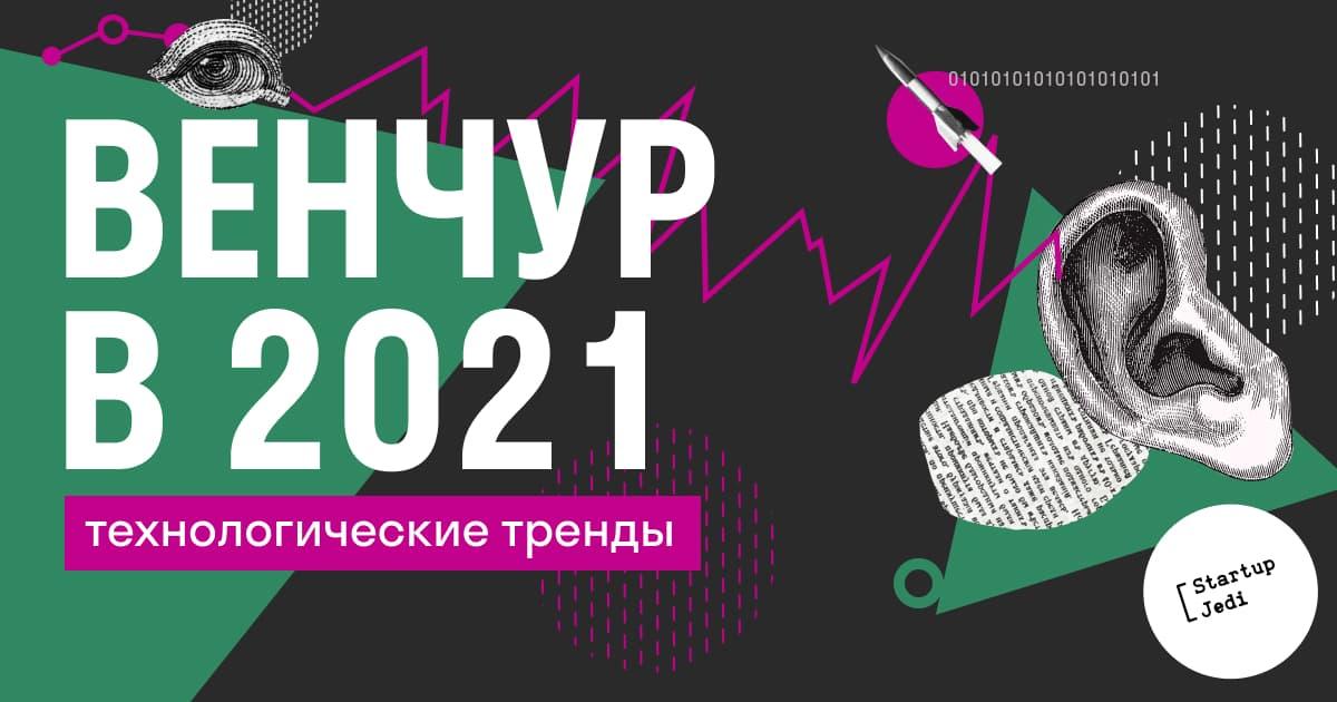 venture_2021