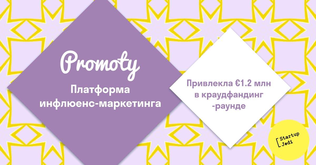 promoty