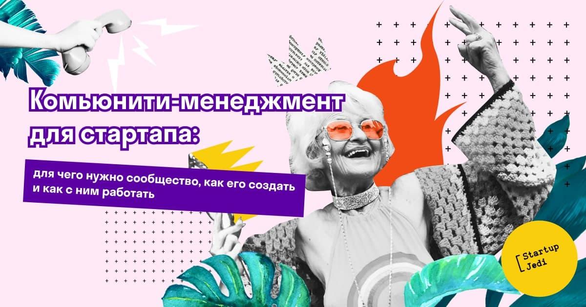 community_managment_ru