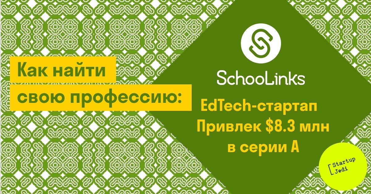 schoolinks_series_a