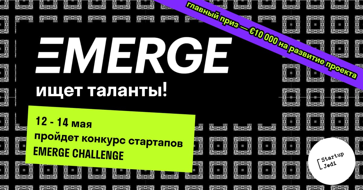 emerge2021
