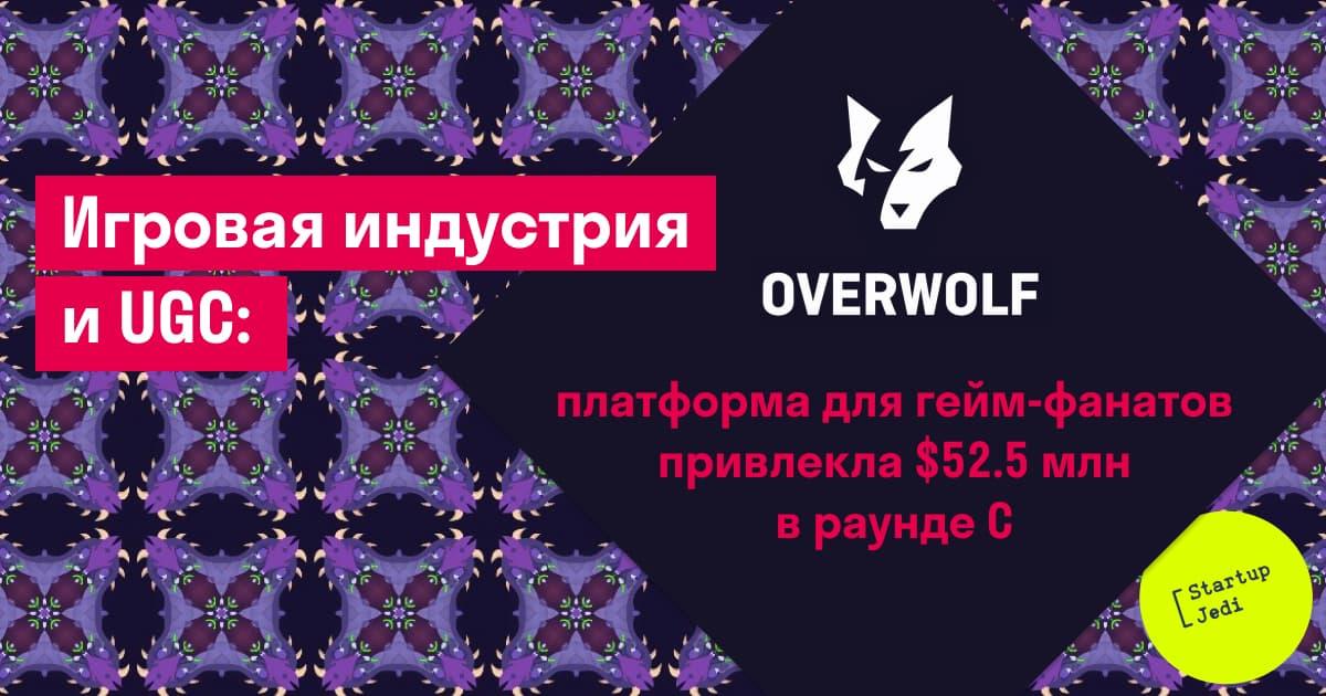 overwolf_series_c