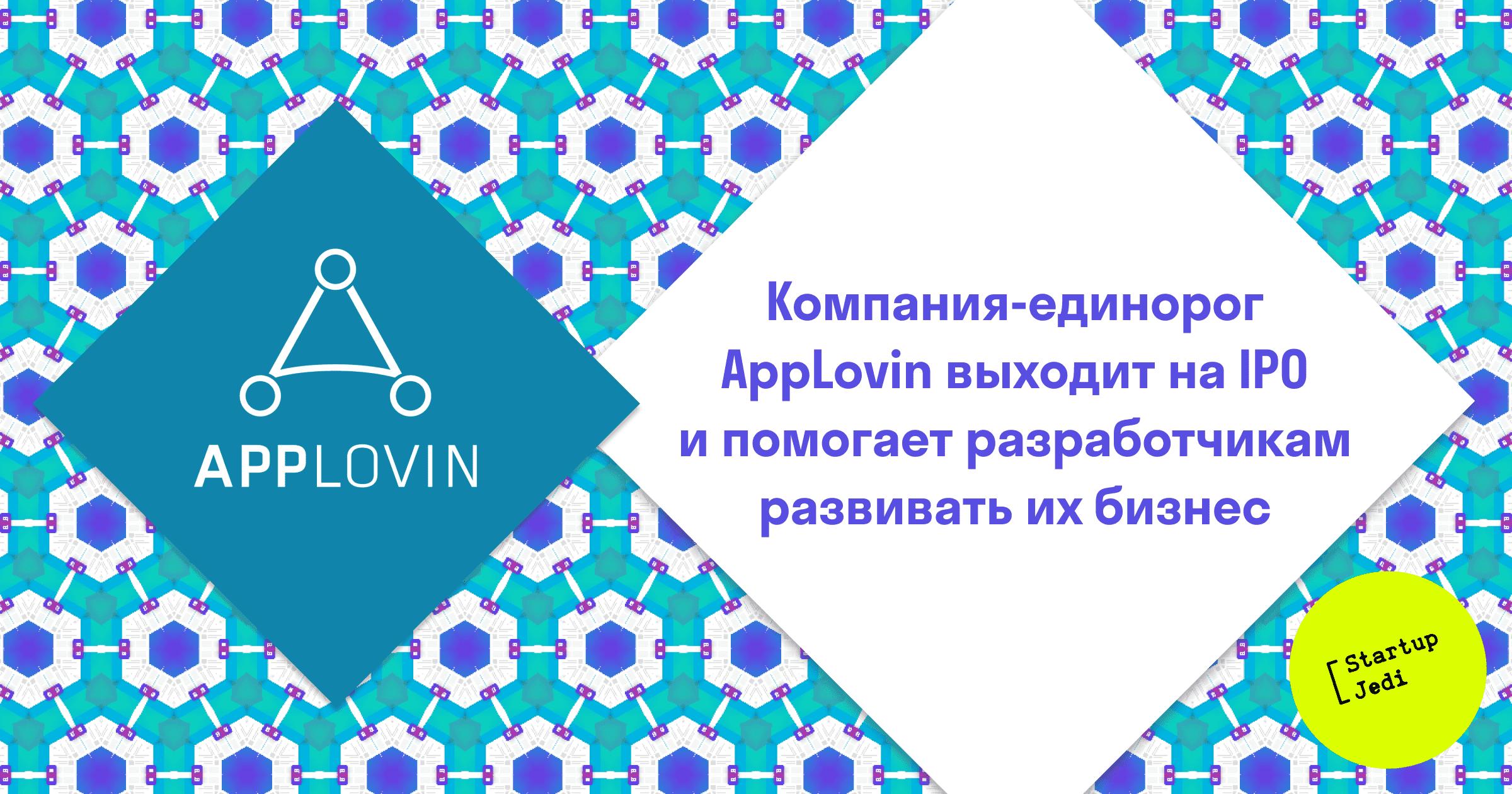 apploving_goespublic_rus