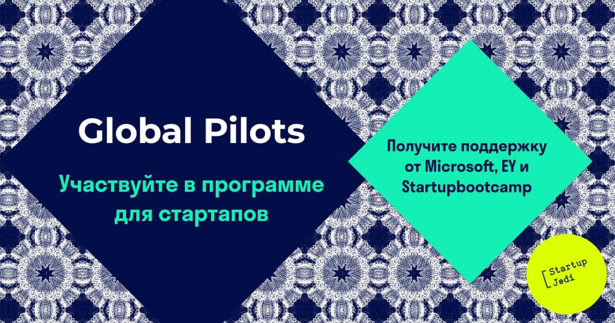 globalpilots_ru