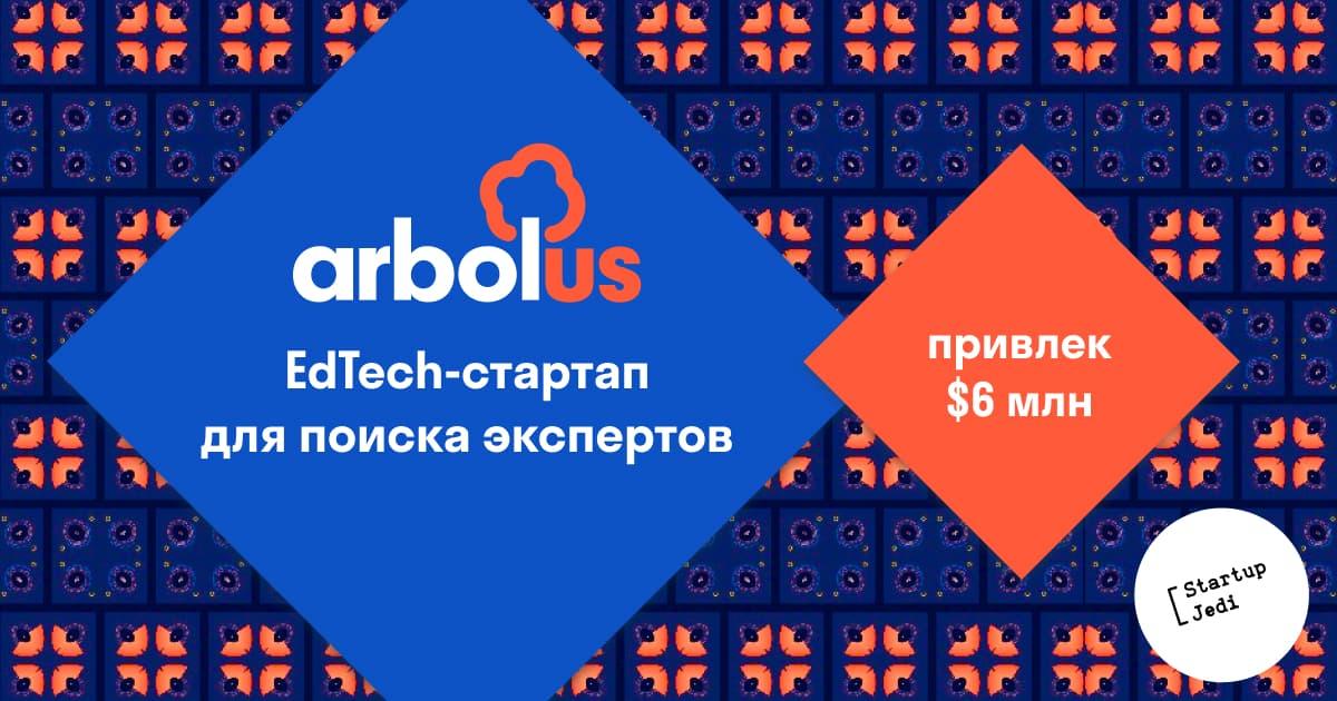 arbutus_novosti