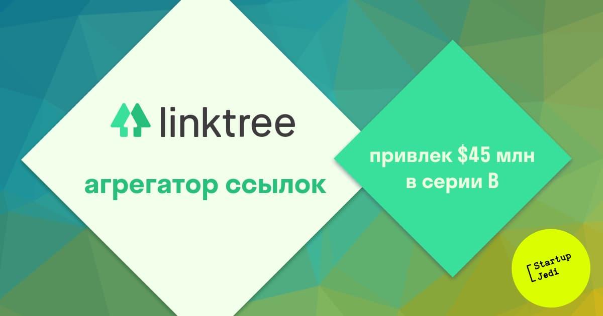 linktree_novosti