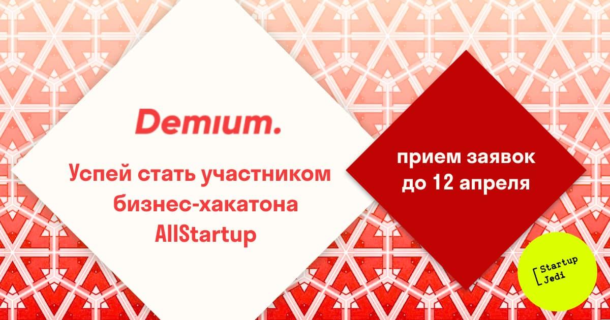 demur_novosti