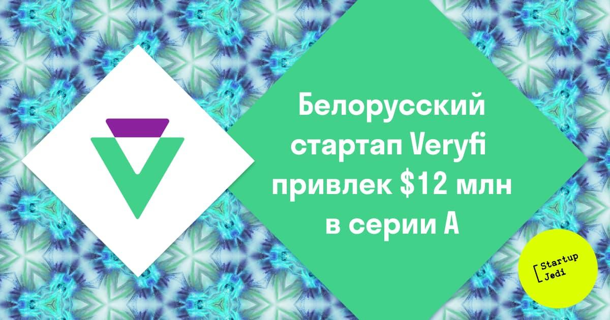 news_veryfi