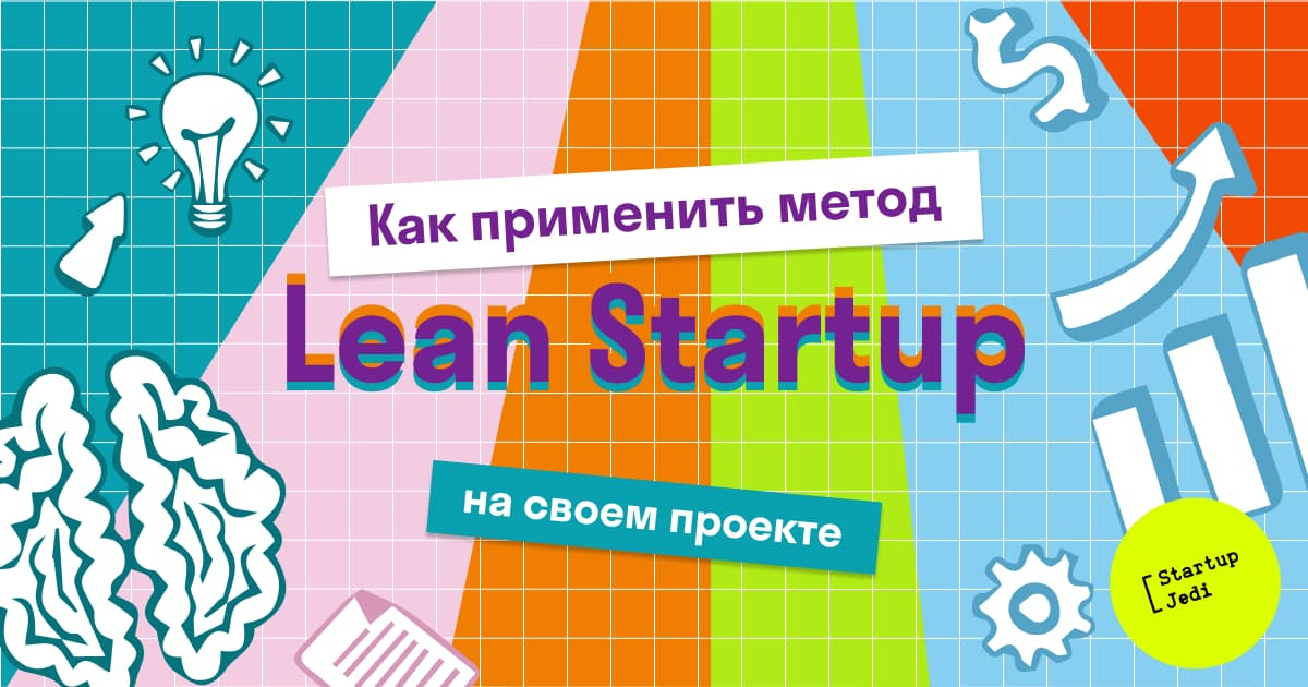 learn_startup