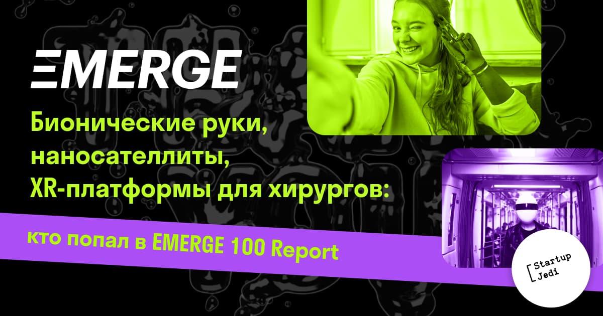 emerge_100