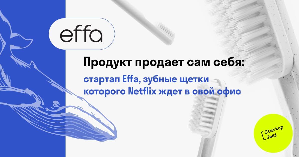 effa_rus