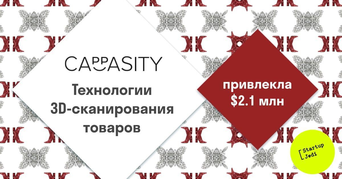 capacity_news