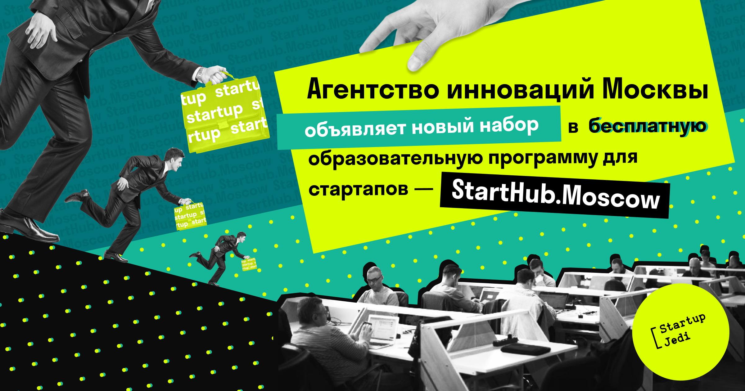 Агентство инноваций Москвы объявляет новый набор в бесплатную образовательную программу для стартапов — StartHub.Moscow