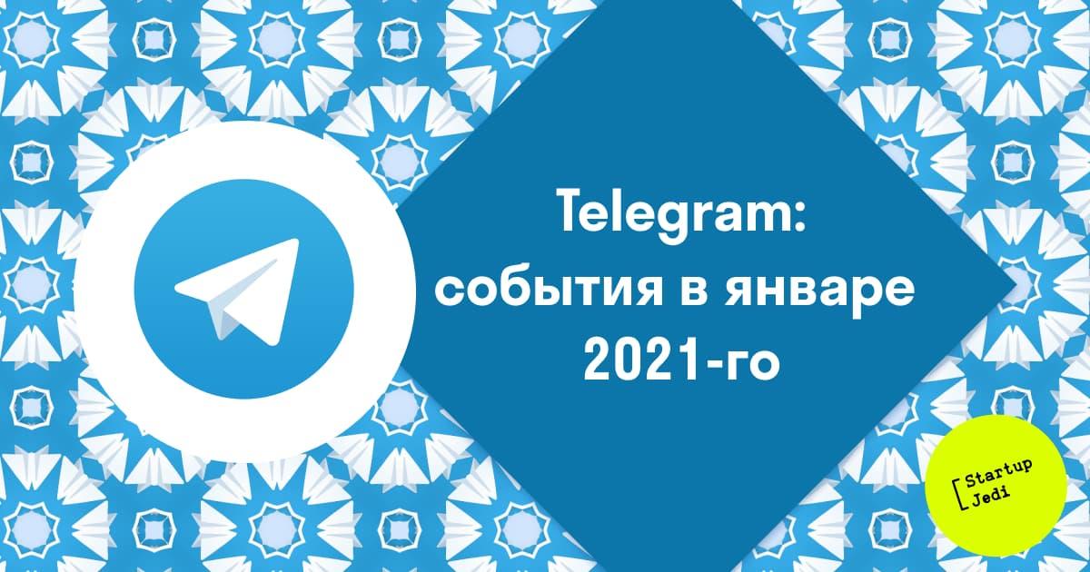 краткая сводка событий вокруг Telegram в январе