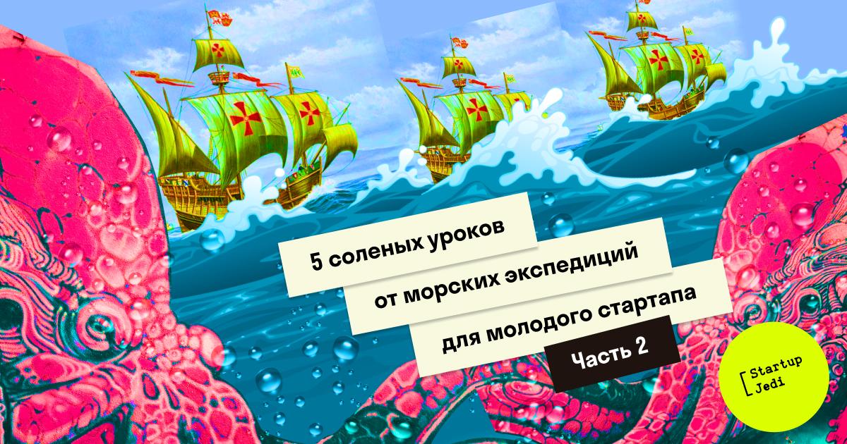 5 соленых уроков от морских экспедиций для молодого стартапа. Часть 2