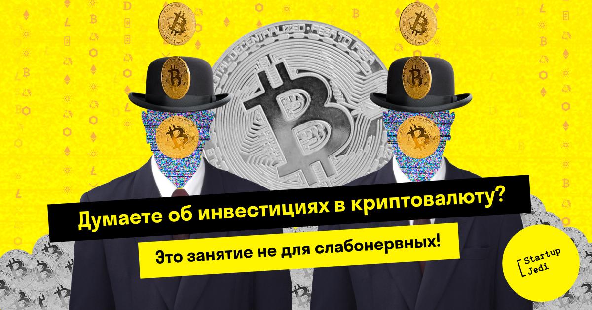 Инвестиции в криптовалюту: все за и против