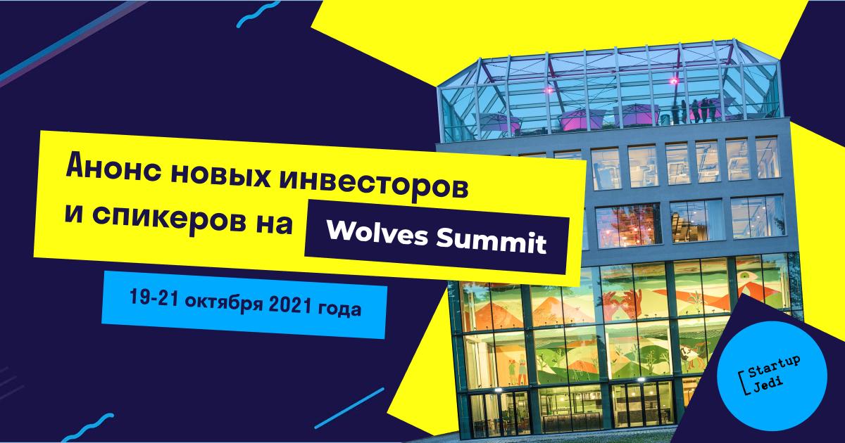 Анонсируем новых инвесторов и спикеров на Wolves Summit, который пройдет 19-21 октября 2021 года