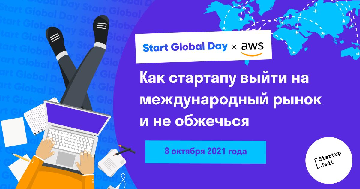 Мировые эксперты расскажут, как бизнесу выйти на международные рынки на Start Global Day