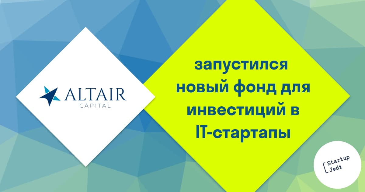 altair_novosti