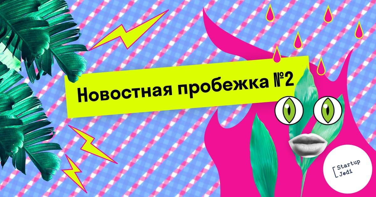 novostaya_probezhka_2