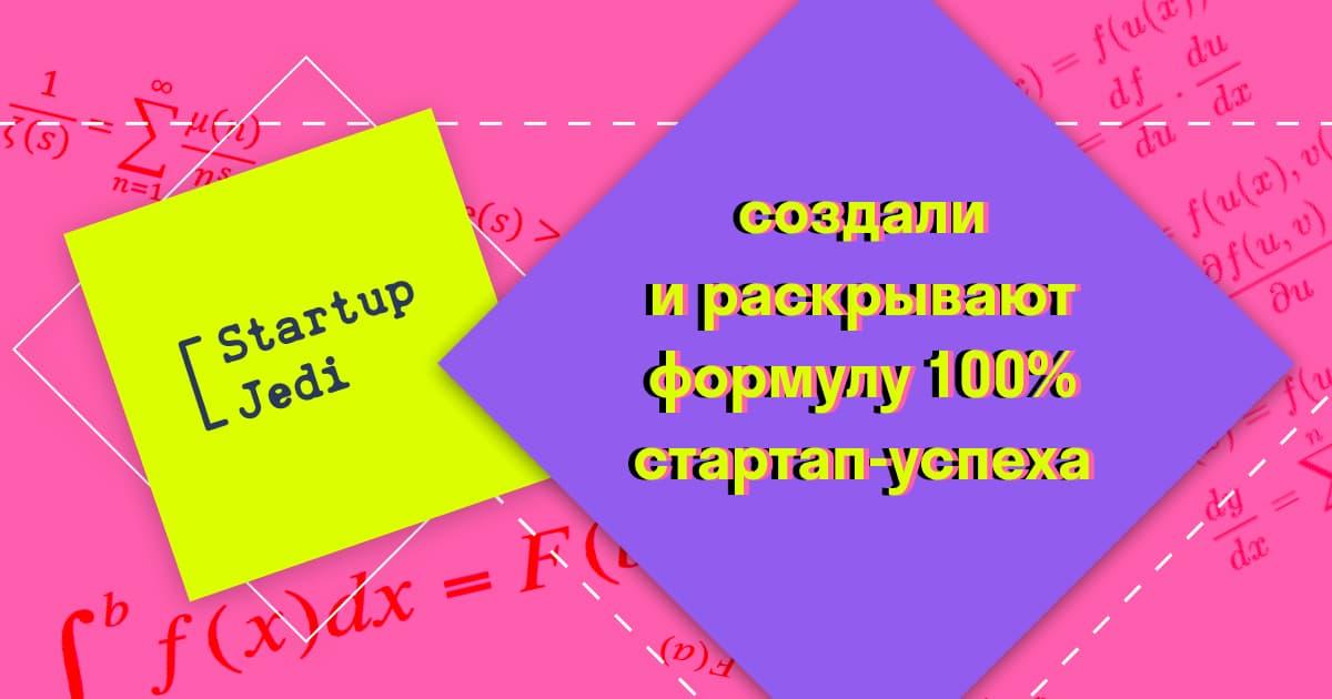 super_ofigitelna_formula