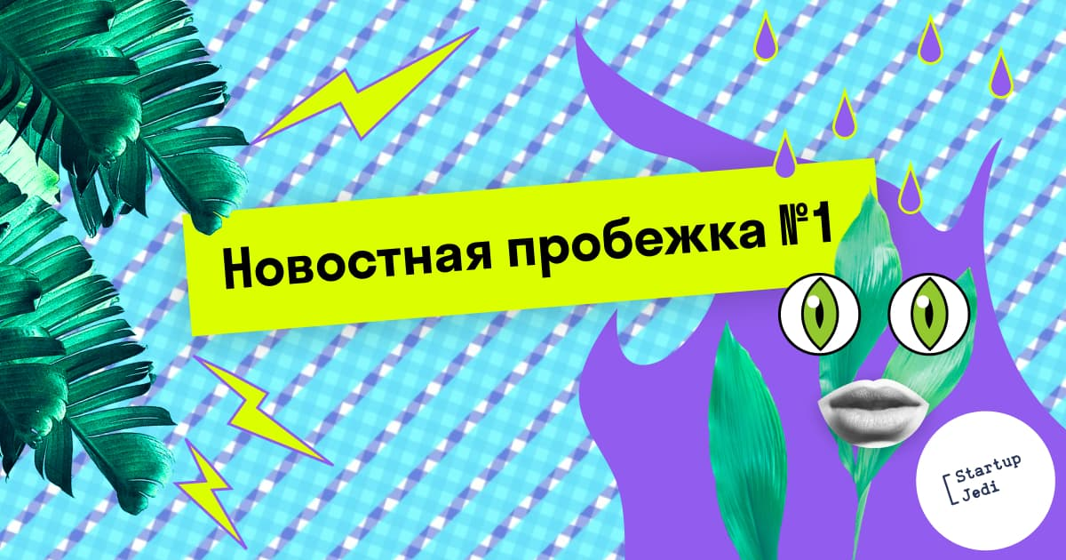 novosti_begut1