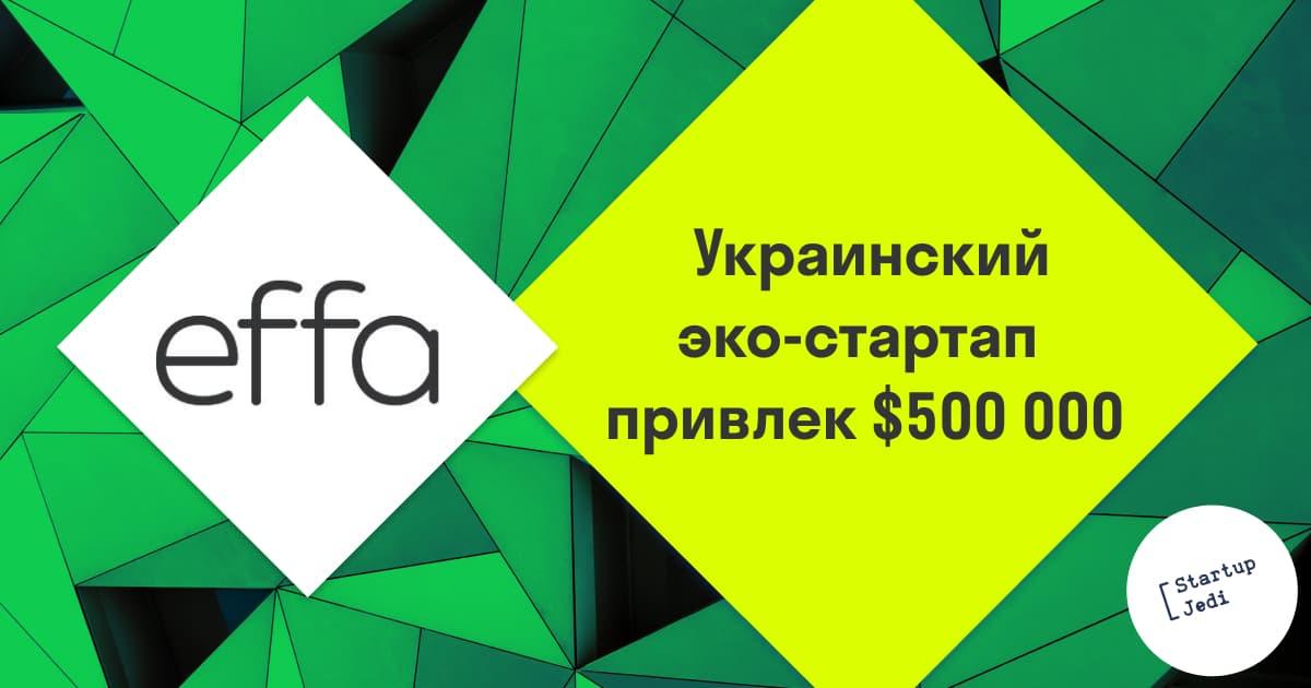 novosti_effa