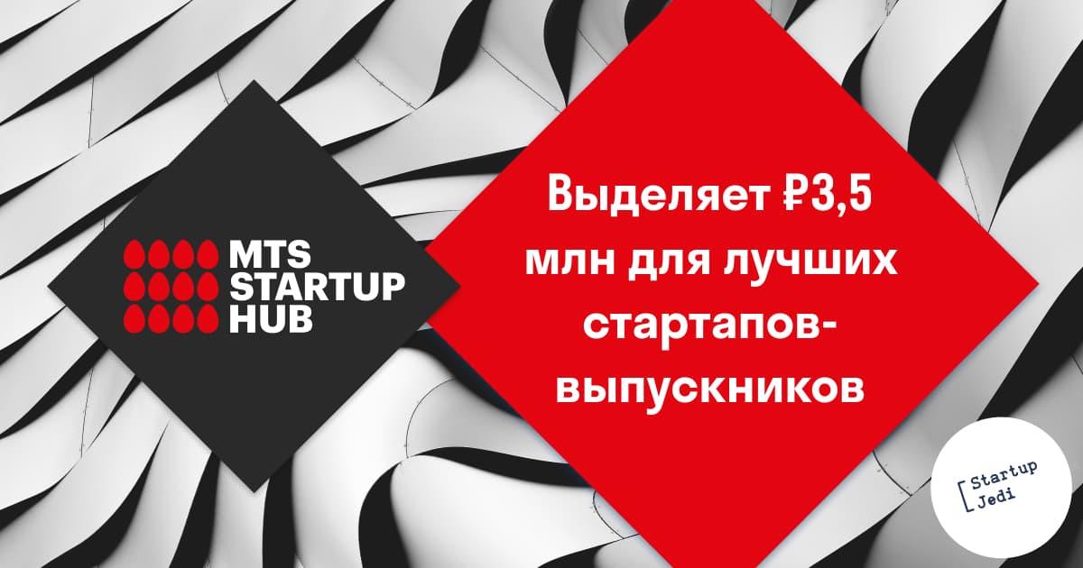 mts_startup_novosti