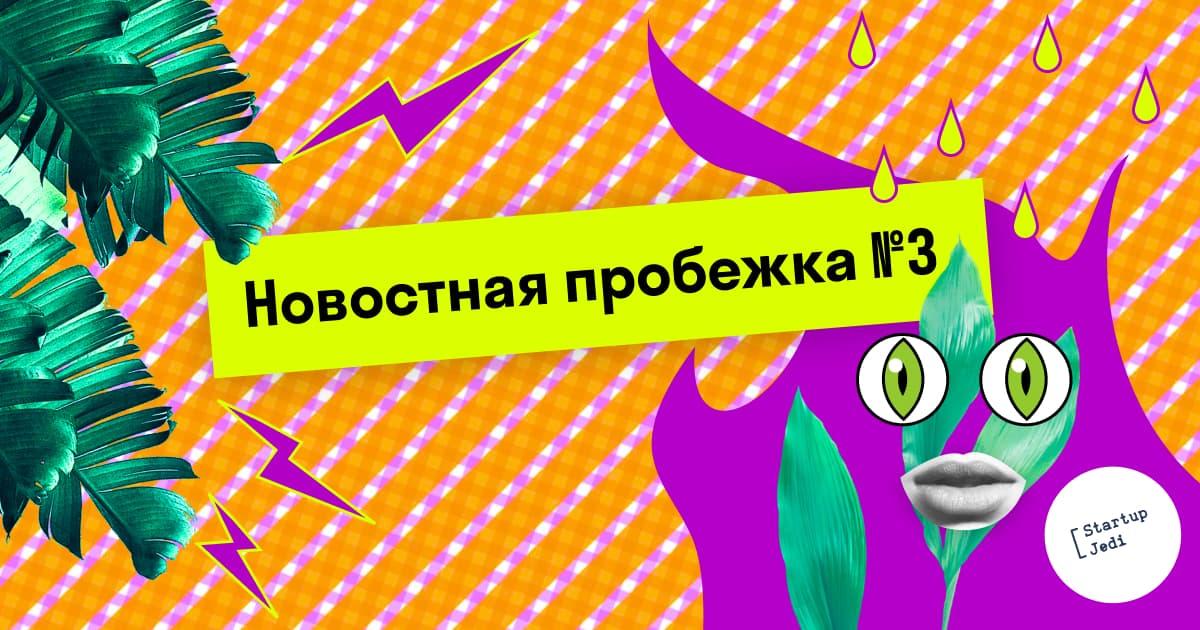 novostaya_probezhka_3