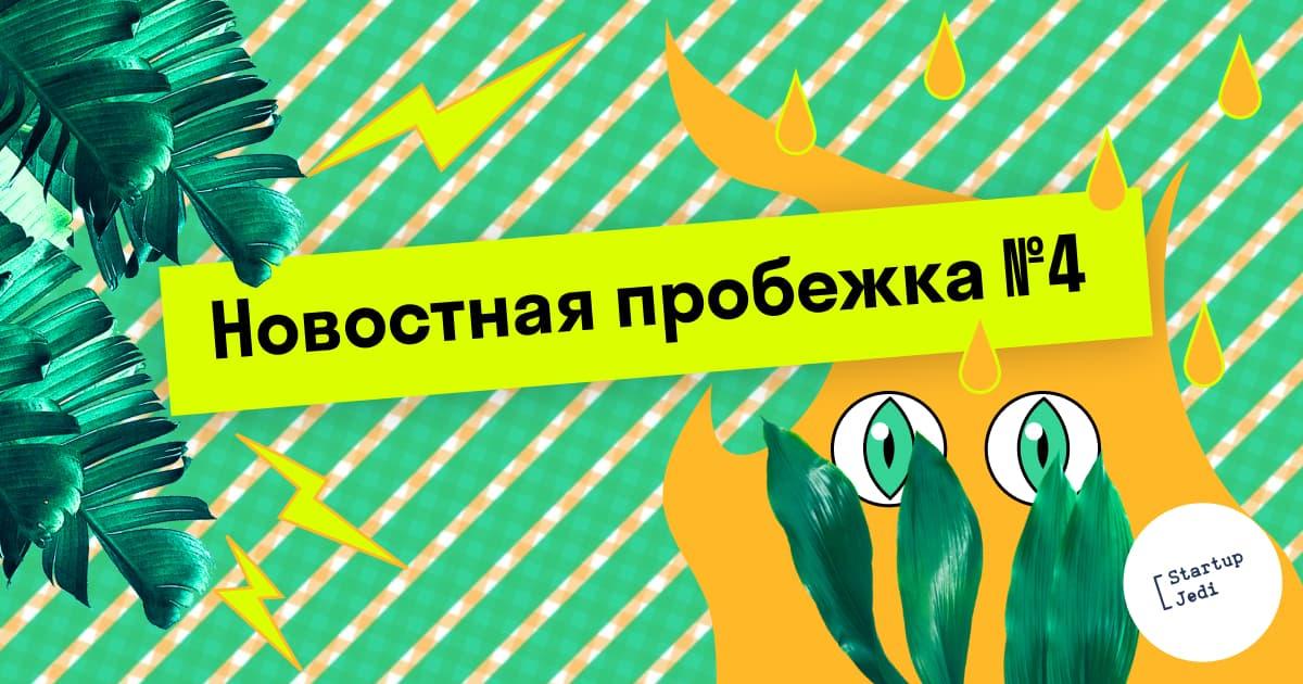 novost_probezh_4