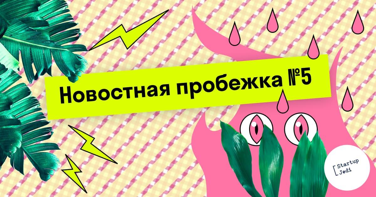probezhka_5