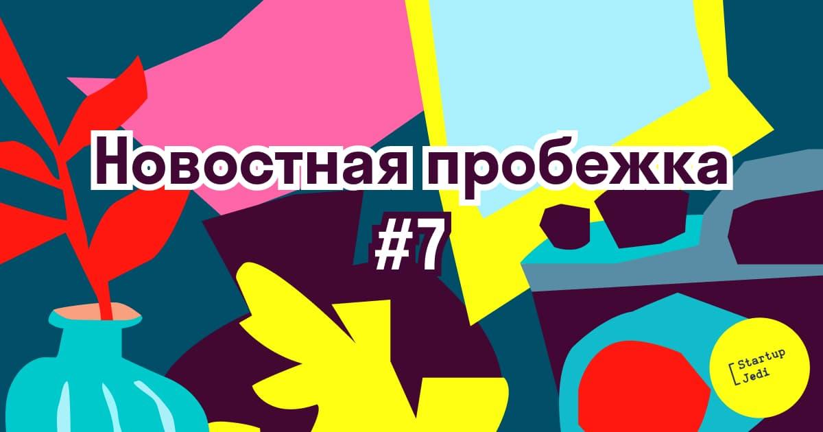 novost_probezh_7