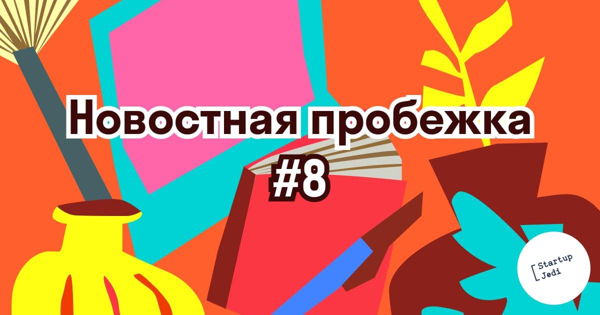 novas_probezh_8