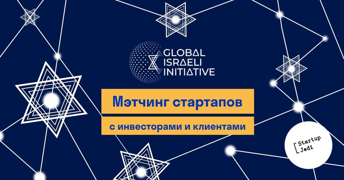 Global Israeli Initiative