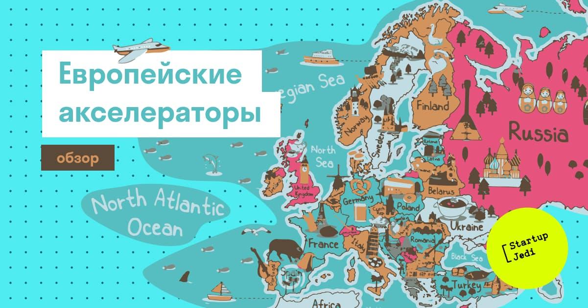 Европейские акселераторы