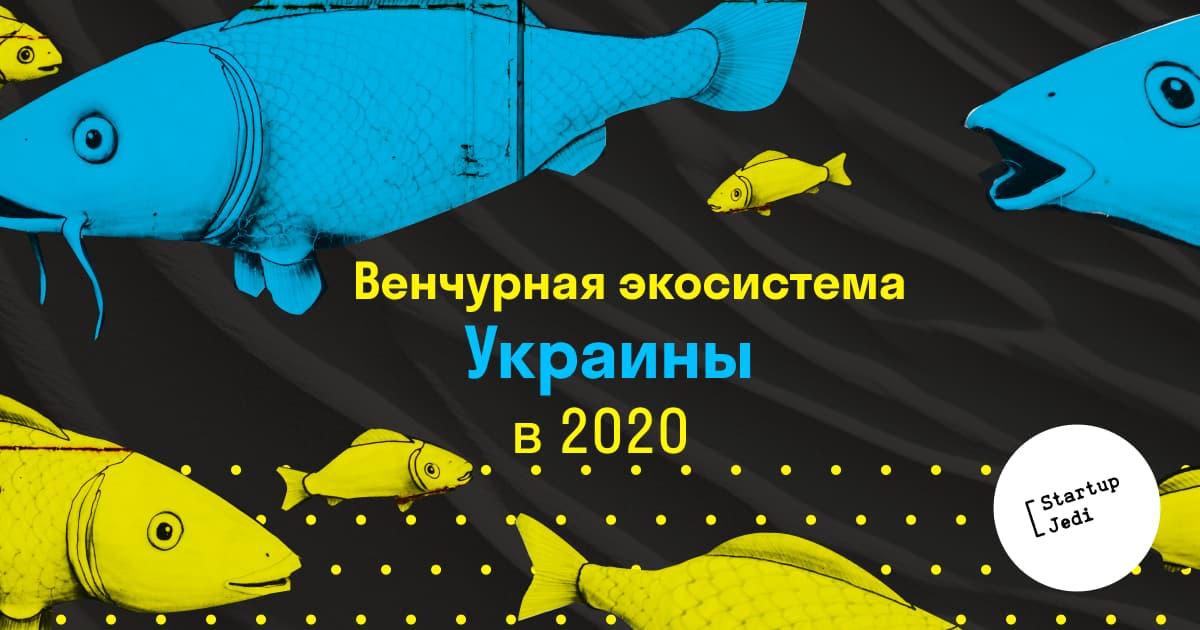 Стартап арена Украины в 2020