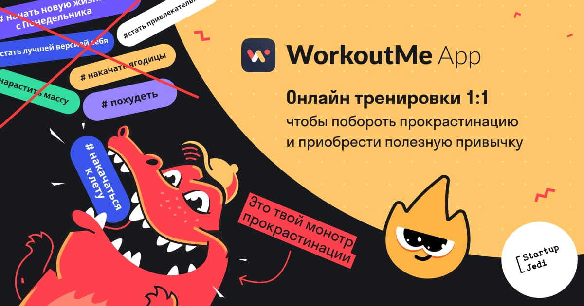 workoutme_startup