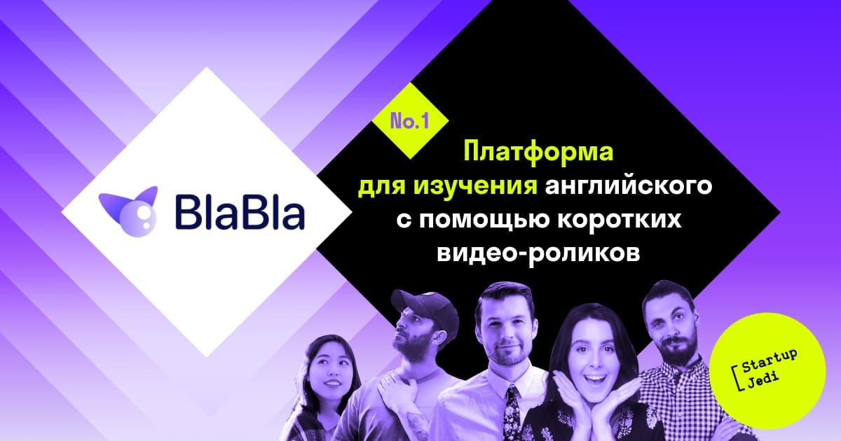Edutech стартап Blabla, выпускник Y Combinator, привлек $1,54 млн